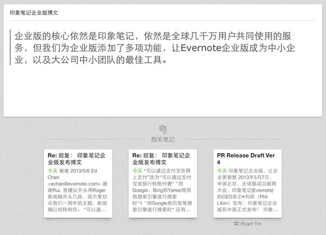 20130507-yinxiang-biji-business-launch-blog3