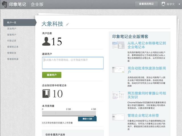 20130507-yinxiang-biji-business-launch-blog4