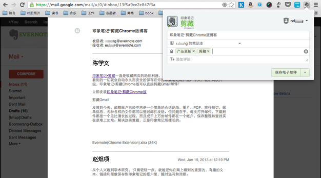 20130619-web-clipper-chrome-gmail