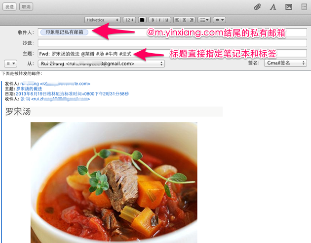 20130620 email strategy with Evernote recipe