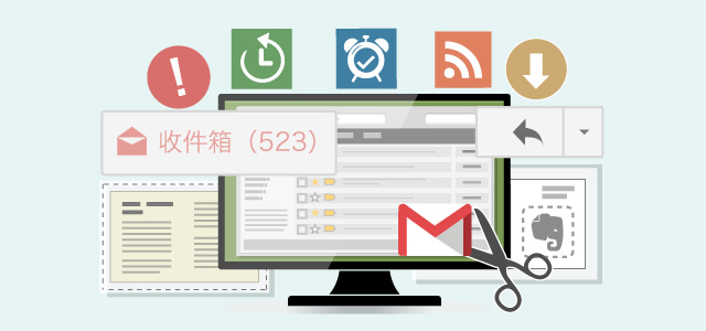20130620 web clipper gmail-email strategy