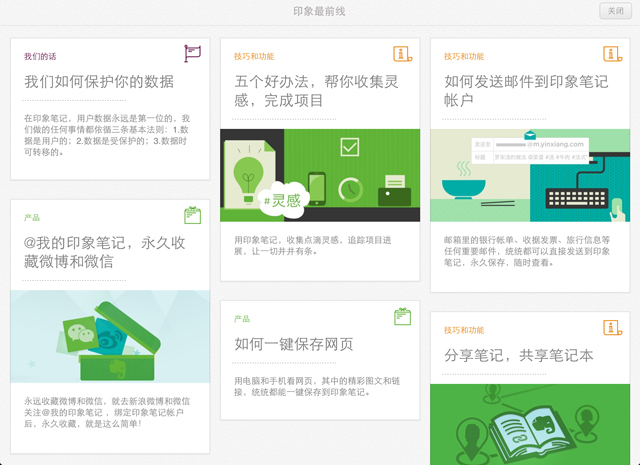 20130718-evernote-for-ios-5.2-announcement