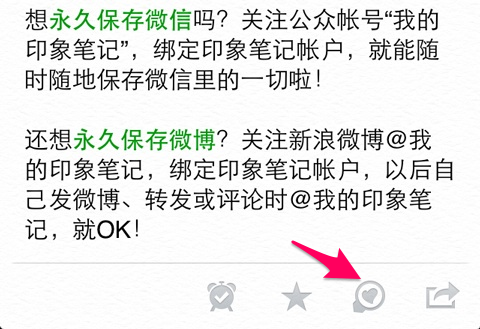 20130718-evernote-for-ios-5.2-skitch