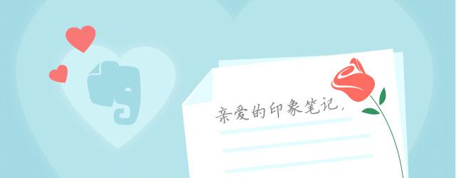 20130813 一不小心,爱上印象笔记-02