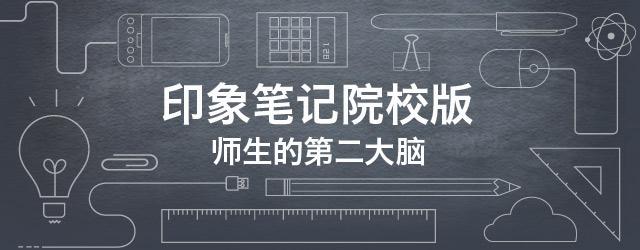 20130813 印象笔记院校版-博文