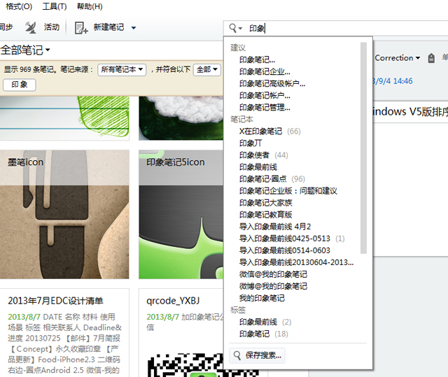 20130905-evernote-for-windows5-search