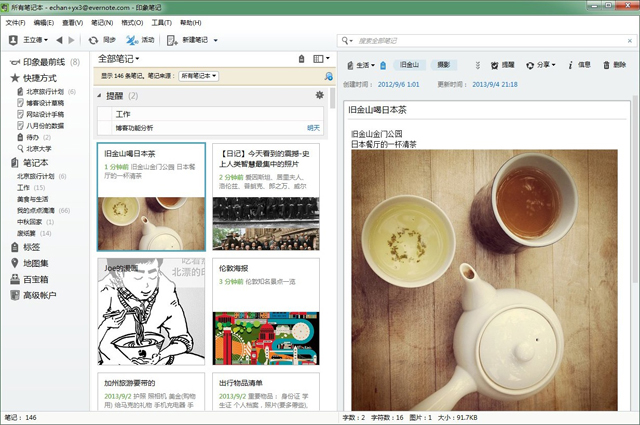 20130905-evernote-for-windows-v5-new-look-new