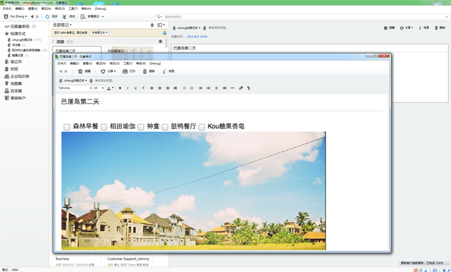 20130905-evernote5-for-windows-single-note