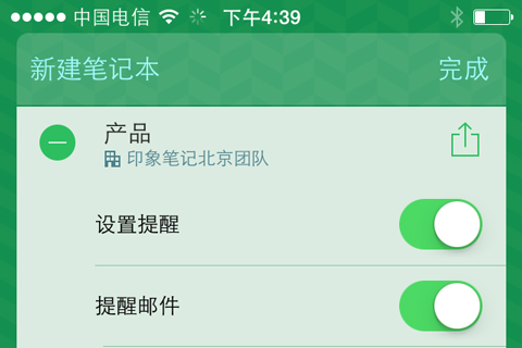 20130919-evernote-for-ios-7-notebook