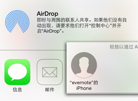 20130919-evernote-for-ios7-airdrop
