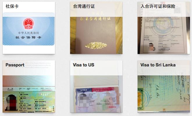 20131114-个人信息保存-证件