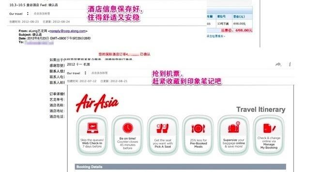 20131114 个人信息-travel