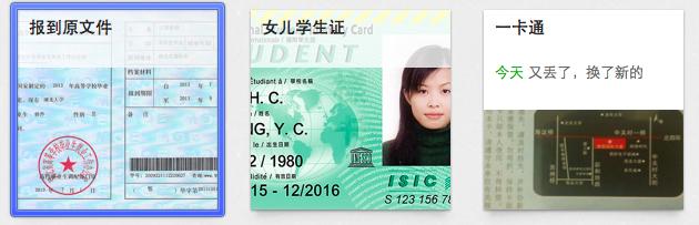 20131115 个人信息-for daughter