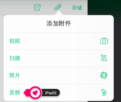 20131129-audio-iPad