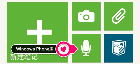 20131129 audio-windows phone
