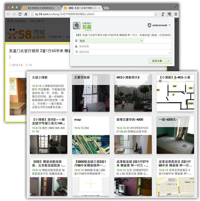 apartment-rent-web-clipper
