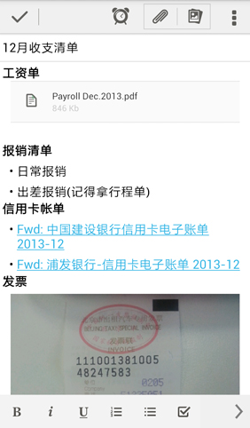 20121226-android-5.6.1-improved-note-editing-282px
