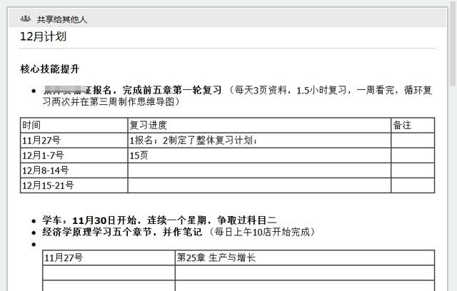 20131209-nangongfeiyan-Dec-plan