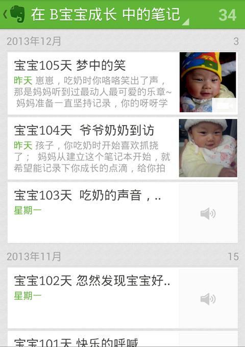 20131209-nangongfeiyan-baby