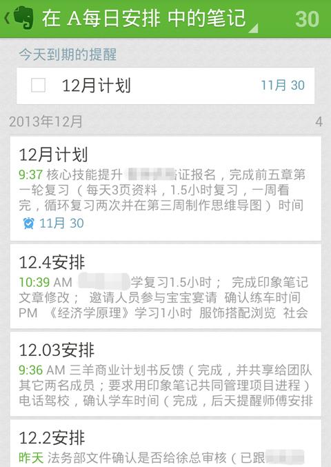 20131209-nangongfeiyan-daily-plan