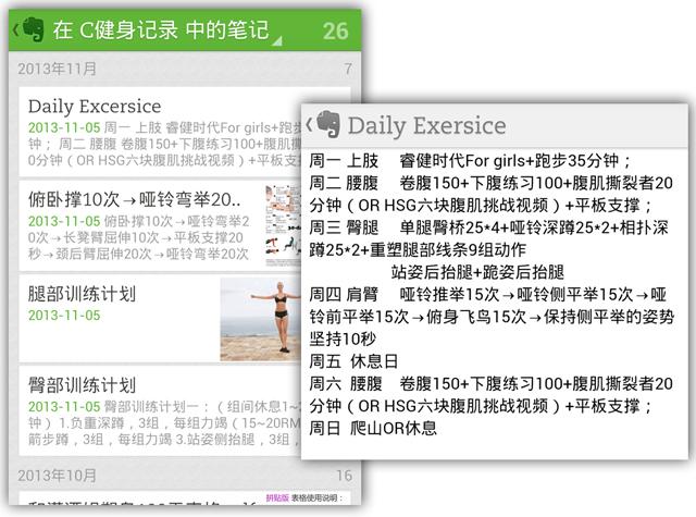 20131209-nangongfeiyan-fitness-plan