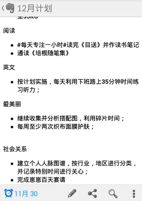 20131209-nangongfeiyan-other-plan