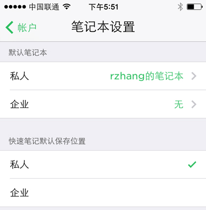 20131213-iOS7.2-business-quick-note-settings
