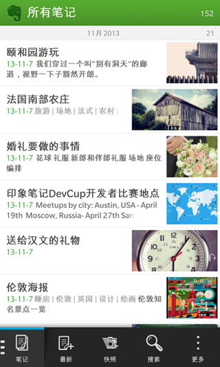 20131218-blackberry-10-homepage