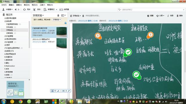 20131219-medicine-student-blackboard