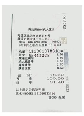 20131225-4-camera-receipt