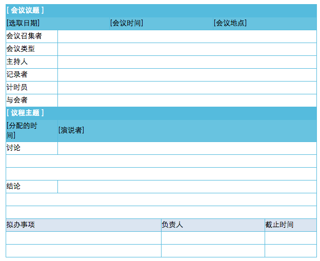 20140220-work template-minutes