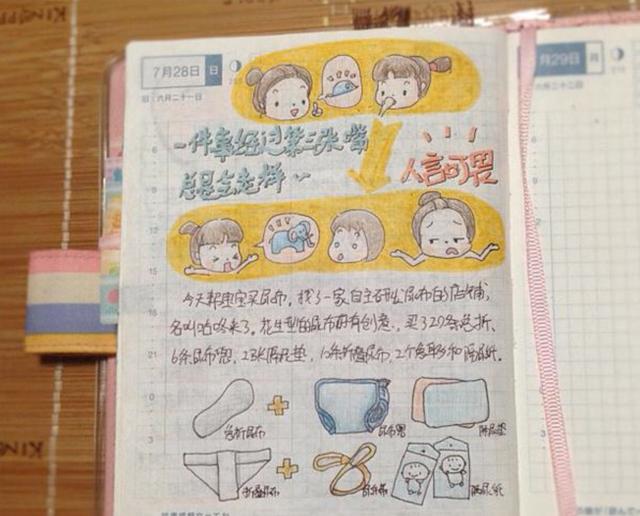 20140328-notebooks-guigui-baby