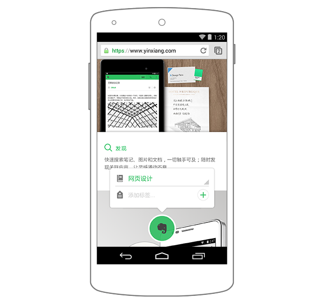 web clipper-android
