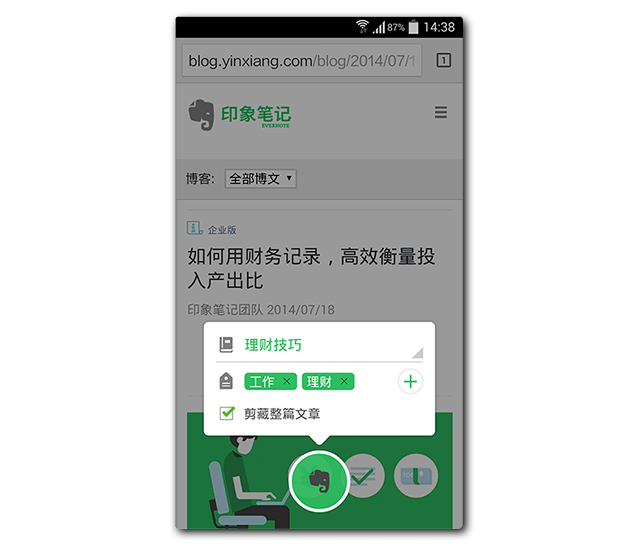 android-clipper