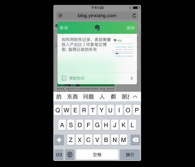 iOS-clipper
