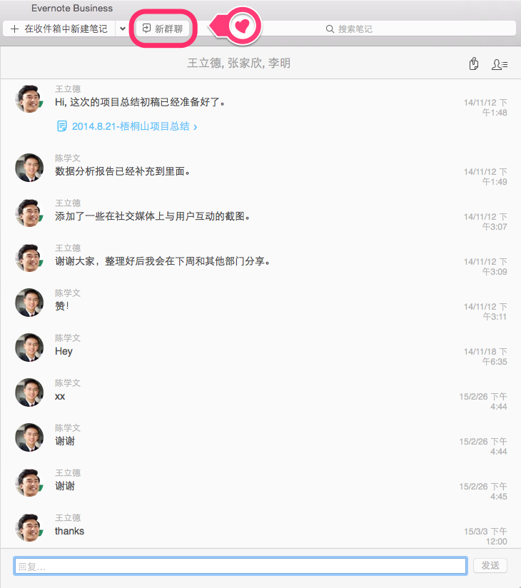 new workchat