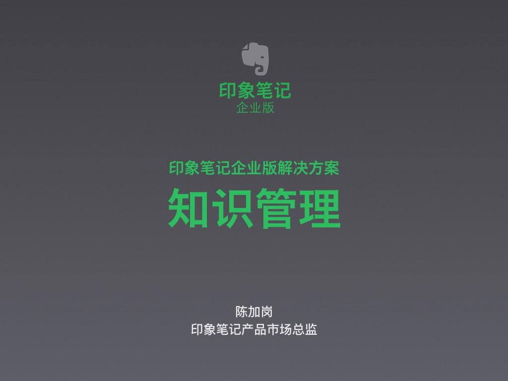 印象笔记企业版知识管理解决方案20151118-keynote.001