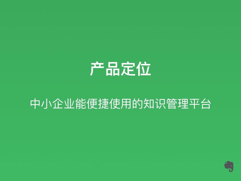 印象笔记企业版知识管理解决方案20151118-keynote.003