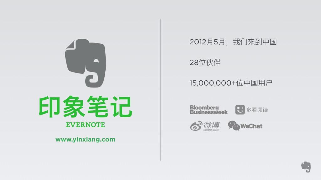 印象笔记精品创业上海沙龙_20151210.005