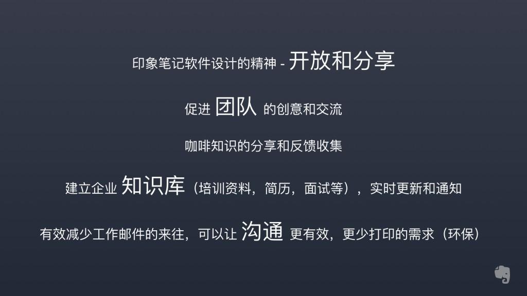 印象笔记精品创业上海沙龙_20151210.029