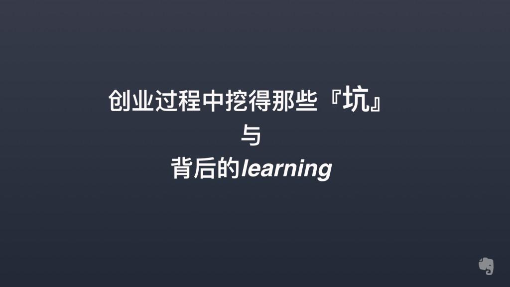 印象笔记精品创业上海沙龙_20151210.043