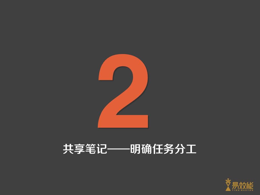 20151120 【印象沙龙】知识管理共享.045