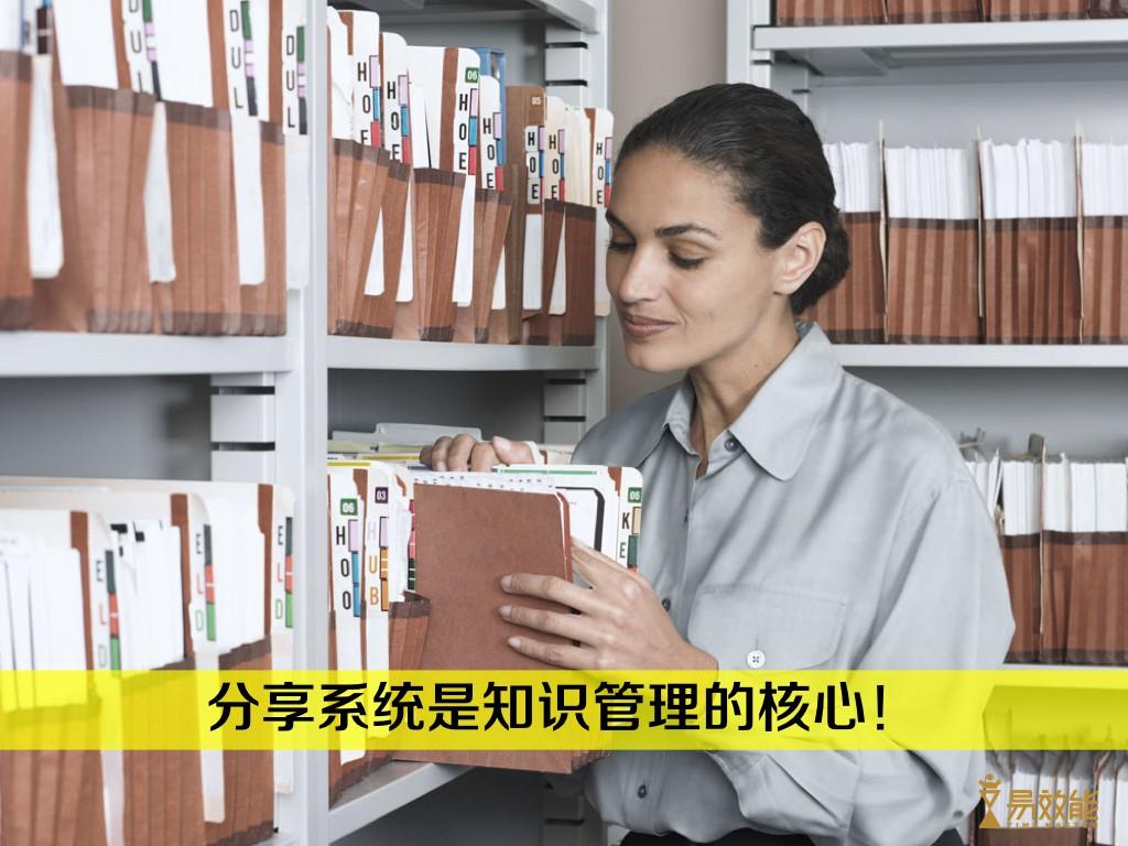 20151120 【印象沙龙】知识管理共享.055