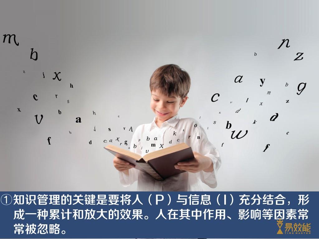 20151120 【印象沙龙】知识管理共享.057