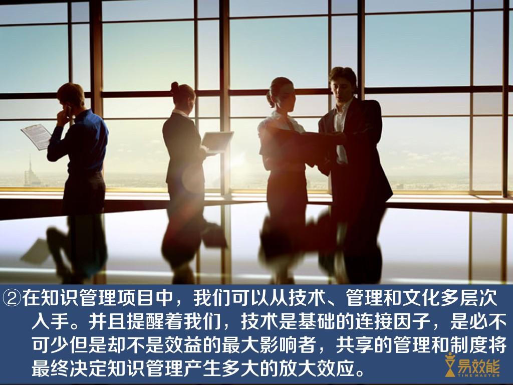 20151120 【印象沙龙】知识管理共享.058