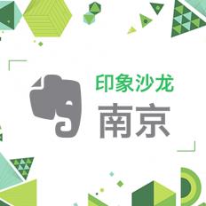 沙龙·南京 | 云时代的企业知识「智库」