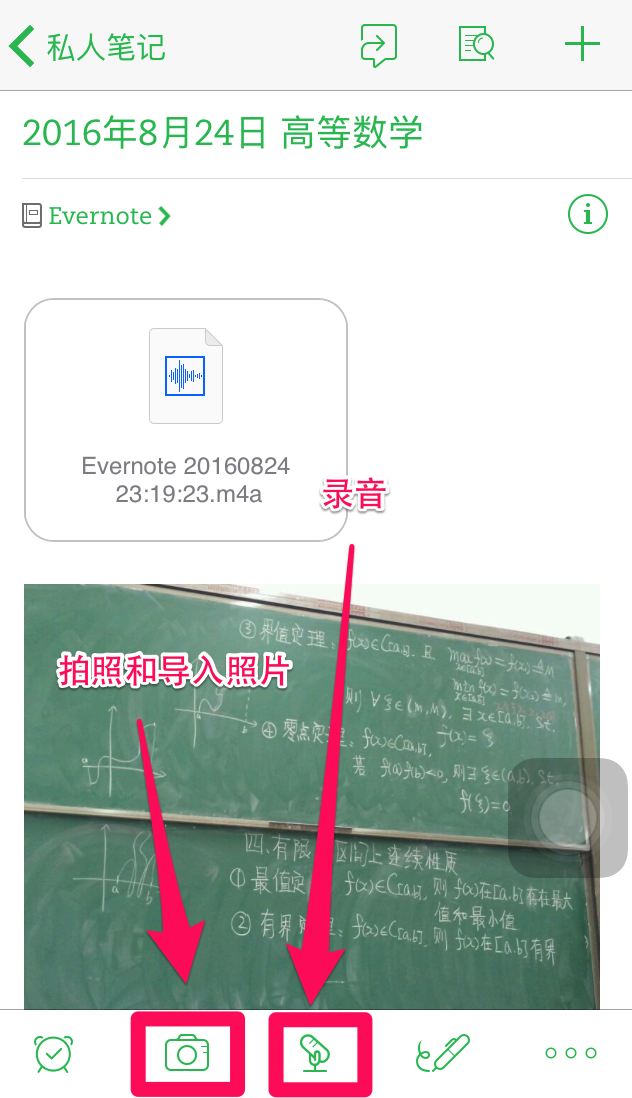 Evernote Camera Roll 20160824 233457