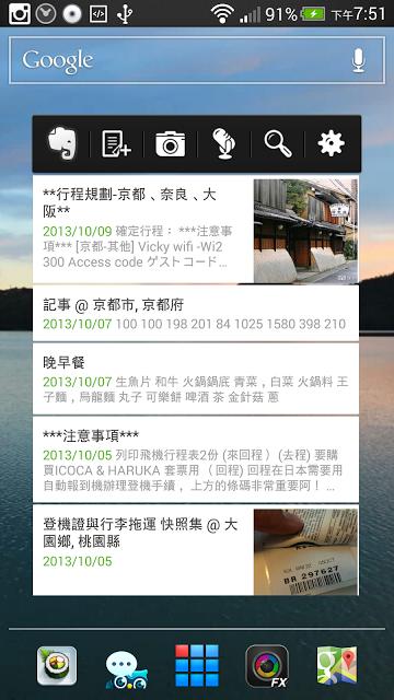 Screenshot_2013-10-20-19-51-30