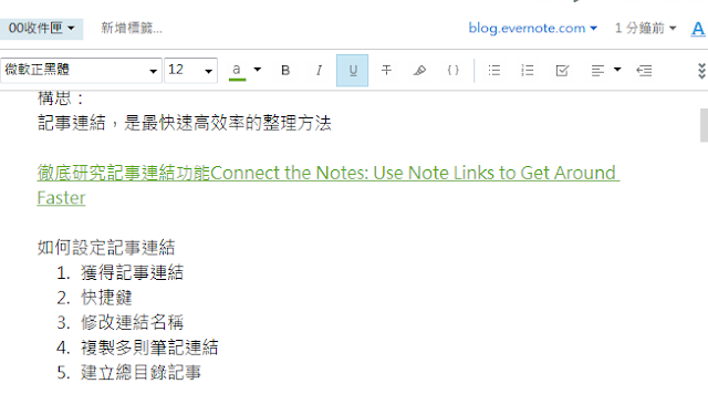 evernote note link-02
